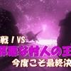 【マイダン】最終決戦!VS邪悪な村人の王!今度こそ最後の戦い…?【MinecraftDungeons】#7