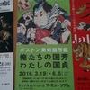 2016年に一番いってよかった展示は、静岡県立美術館「徳川の平和(パクス・トクガワーナ)」の伊藤若冲「樹花鳥獣図屏風」