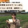 温か豆腐料理を求めて田中理恵さんが旅するのは寒い北国岩手県盛岡市.豆腐の消費量日本屈指の町です.「肉豆腐」「いもの子汁」「とうふまんじゅうのお吸い物」.番組でレシピは紹介されなかった「飛竜頭」.一回トライしたいのですが---.私はがんもどきの別名が飛竜頭だったことを,全く知りませんでした. 食材探検.おかわり日本「とうふ〜岩手県盛岡市」