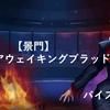 【KOF'98UMOL】11月14日アップデート内容!(表・裏)