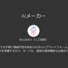 今注目のAIアプリを簡単に作れる、「AIメーカー」のAPIを公開しました!