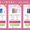 格安SIMの各社セールとオススメ機種まとめ。Huawei nova lite 3が一括100円。Xiaomi Mi Note 10が一括29,920円〜