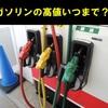 ガソリンが高い3つの理由! いつまで高値は続くのか?