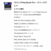 MacBookPro買いました。