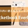ホワイトボードのように書いて消せてデータ化も簡単な未来のノート「Rocketbook Everlast」レビュー