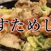 【新宿 / すためし】口コミ通り!?すた丼ではなく、すためしに行ってみた
