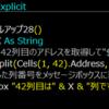 【Excel VBA学習 #28】数値から列番号を調べる