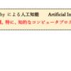 【超優しいデータサイエンス・シリーズ】人工知能(AI)の定義 〜ATMはAI?〜