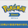 拍子抜けしたPokemon Direct・・・orz