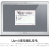 OS X Lion の復元は Command + R
