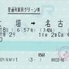 ホームライナー大垣2号 普通列車用グリーン券