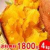 家でも「焼き芋専門店レベルの味!」を実現☆彡