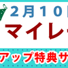 Pマイレージ始まります!ペットバルーン・大阪府・中古引き取り(回収)・中古買取・水槽】