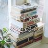 【我が家の本棚】おすすめの本の紹介 10冊