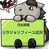 リハビリ中!YGG元出資馬リラジョリフィーユ近況(2020/02/07)