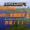 【Minecraft】ほぼ全てのMODを日本語に翻訳する方法!【ver1.11.2対応】