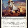 【破滅の刻】冠毛の陽馬でデッキを作りたいゾ ライフゲインからトークンを出す>白黒? アリストクラッツ?