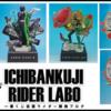 【一番くじ 仮面ライダーシリーズ】9月一番くじのWORLDLISE製品レビュー!