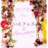 いえフェス2!love  photo  ❤❤