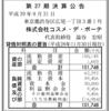 株式会社コスメ・デ・ボーテ 第27期決算公告