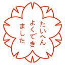 おばちゃんお得情報奮闘記