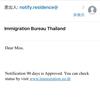 タイの90日レポートの手続き!オンライン申請から認可完了までの流れ【イミグレーション】@チャムチャリスクエア, バンコク