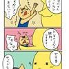 【子育て漫画】なにごともチャレンジだ!!
