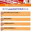 ライフ.comは東京都中央区日本橋室町1-7-1の闇金です。