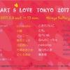 <企画展参加>ART&LOVE TOKYO2017に参加します