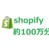 【株取引報告】SHOPを購入。アマゾンキラーが力強い
