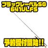 【ダイワ】ミドスト・ボトスト・ホバストスペシャルロッド「ブラックレーベルSG 641ULFS」通販予約受付開始!