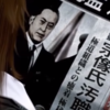 「京浜新聞」が登場する作品