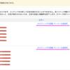【AdSense】ホスティングの問題 サーバーの過負荷と突然表示されました。