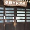 愛知 豊田市民芸館