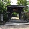 京都嵐山に行ってきました〜常寂光寺、祇王寺、嵐電嵐山駅〜