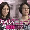 ドラマ「フェイクニュース」とブログ