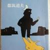 都筑道夫「脅迫者によろしく」(新潮文庫)