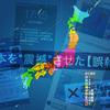 【誤報】19日09時20分頃に南太平洋を震源とするM8.2の地震が発生!日本には影響がないのに何故か『緊急地震速報』が出される事態に!緊急地震速報を巡っては1月にも誤報を出したばかり!!