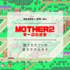 【ゲーム音楽考察】「MOTHER2(マザー2)」に隠された7つの元ネタ【パロディ+オマージュ】