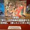 【感想】「奇才―江戸絵画の冒険者たち」訪問記。【感じたことまとめ】