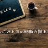 アラサー営業マン、ブログ始める