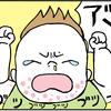 【その1】何だこれ!? ある夜突然、謎のブツブツが大量に赤ちゃんの顔に!(0歳)