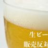 【反対!!】セブンイレブンが生ビール販売するのがヤバい3つの件