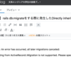 【rails5.2.0】rails db:migrateをする際に発生したDirectly inheriting from ActiveRecord::Migration is not supported.の対処法について