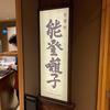白鷺の湯 能登海舟~夕食編(2021/08/16)〜