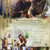 パウロ  〜愛と赦しの物語  11月3日公開