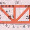上田電鉄  「橋渡し記念往復乗車券セット」
