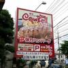 超肉肉しい 弾力ハンバーグ(肉)  うまうま 街の洋食屋屋さん   「カウベル」 八千代本店