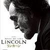 リンカーン:修正案こそが治療薬だ【洋画名言名セリフ】