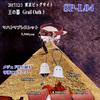 【お知らせ】2017/12/3 王の器 に参加します ※追記有【FGO】
